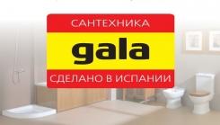 Gala (Испания)